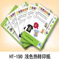 Light Inkjet Transfer Paper